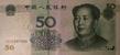 人民元 RMB